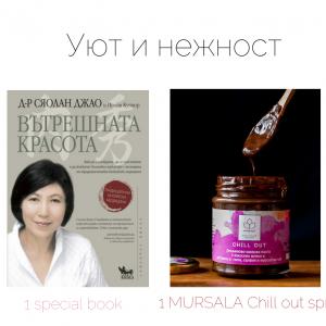 промо пакет книга и течен шоколад MURSALA
