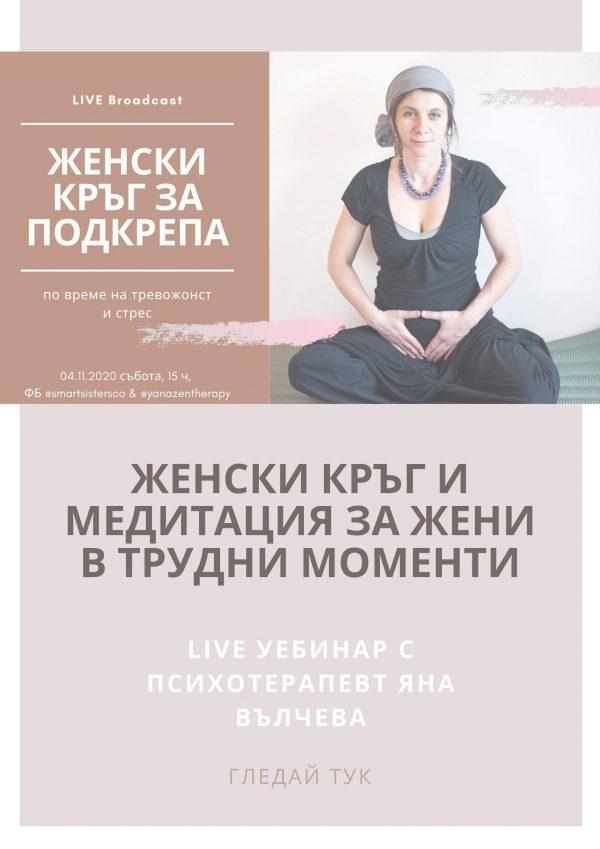 женски кръг и медитация за жени в трудни моменти